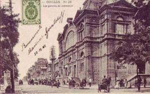 Экскурсия «Базары Одессы»